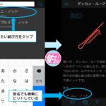 Knots3D検索結果から結び方画面へ