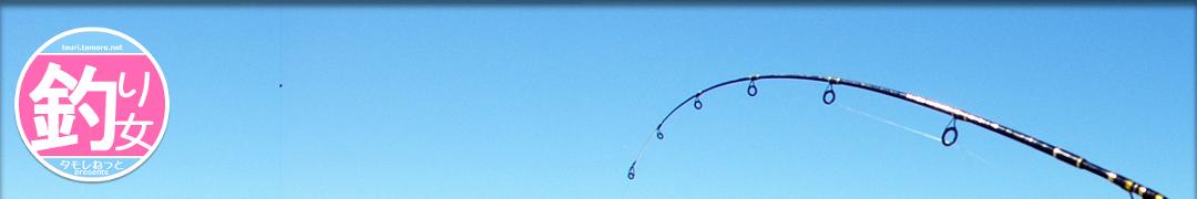 ガールズ世代を超えた女性釣りビギナーのための『釣り女部』