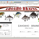 AHOAHO BRAINS お魚画像イラスト♪