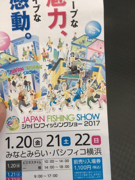 ジャパンフィッシングショー2017に行ってきました!