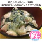 魚じゃないけど…鶏肉とほうれん草のホワイトソース煮風(時短)