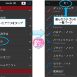 Knots3Dカテゴリ選択