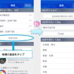 Yahoo天気-登録地域の追加