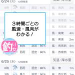 Yahoo天気-風速がわかる画面