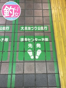 足元の表示に従います