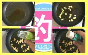 フライパンにオリーブオイル、ガーリック、ハーブを入れて香りをつける