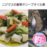 ニジマスの香草オリーブオイル煮