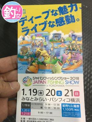 ジャパンフィッシングショー2018に行ってきました!