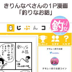 1P漫画「釣りなお話」(きりんなべさん作)