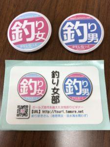 タモレ☆釣り女部コインの価値(期間・数量限定)