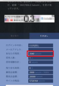Tadacoin-Balance-2040satoshi