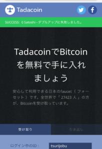 Tadacoin-Faucet-DoubleUpFailed