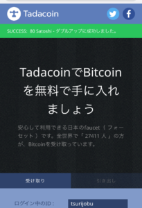 Tadacoin-Faucet-DoubleUpSuccess