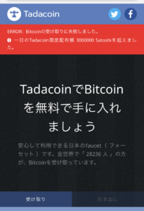 Tadacoin-Faucet-Fail-Overdelivered2