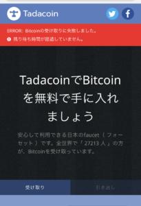 Tadacoin-Faucet-Fail-remaining-time