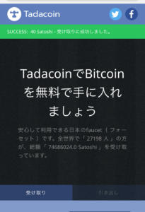 Tadacoin-Faucet-NormalSuccess