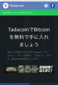Tadacoin-Faucet-loginSuccess