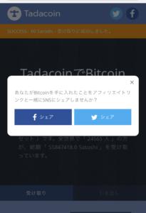 Tadacoin-Faucet4
