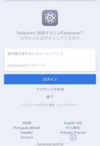 Tadacoin-Regist-Facebook