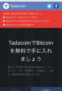 Tadacoin-Withdraw-Fail-Address