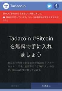 Tadacoin-Withdraw-OverThanBalance2