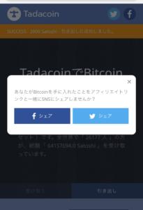Tadacoin-WithdrawSuccess4