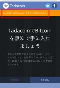 Tadacoin-WithdrawSuccess5