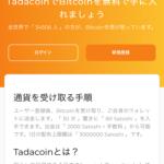 タダでBitcoinがもらえるTadacoin