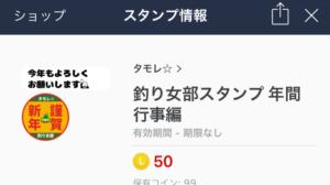 タモレ☆釣り女部LINEスタンプ年間行事編-1