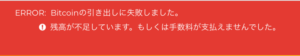 Message-Withdraw-Error-InsufficientBalance