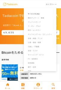 Tadacoin-Pointback-category