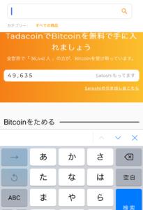 Tadacoin-Pointback-keyword1