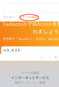 Tadacoin-Pointback-keyword2