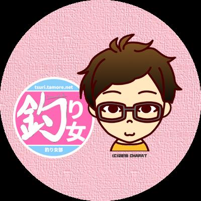タモレ☆釣り女部